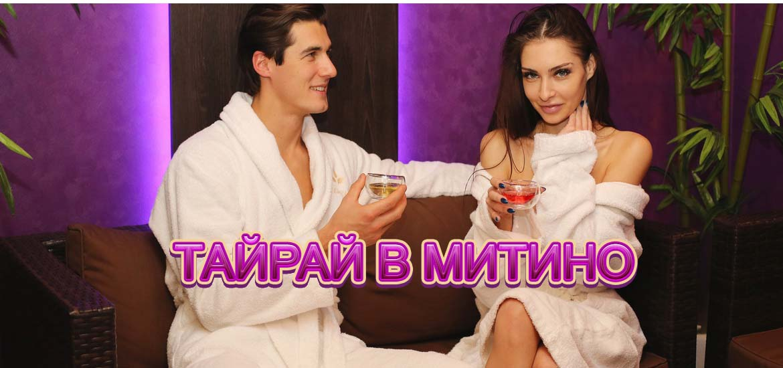 tajskij-massazh-mitino.jpg