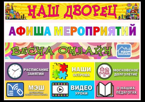 """Дворец творчества детей и молодежи """"Неоткрытые острова"""""""