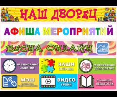Дворец творчества детей и молодежи