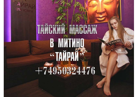 Салон тайского массажа в Митино