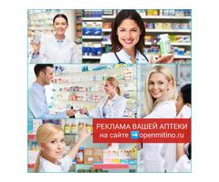Реклама для аптек