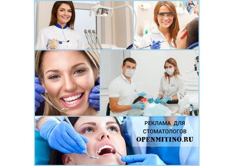 Реклама для стоматологов